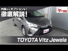 TOYOTA Vitz HYBRID Jewela グーネット動画カタログ