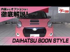 DAIHATSU BOON STYLE  グーネット動画カタログ