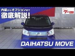 ダイハツ ムーヴ(DAIHATSU MOVE) グーネット動画カタログ