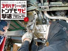 ヨタハチのトンデモサビ撃退プロジェクト その2