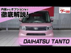 ダイハツ タント(DAIHATSU TANTO) グーネット動画カタログ