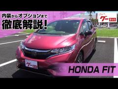 ホンダ フィット(HONDA FIT) グーネット動画カタログ