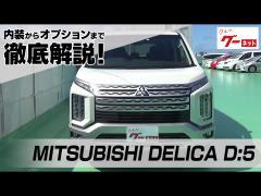 三菱 デリカD:5(MITSUBISHI DELICA D:5) グーネット動画カタログ