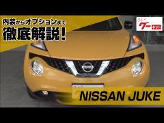 日産 ジューク(NISSAN JUKE) グーネット動画カタログ