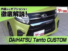 DAIHATSU Tanto CUSTOM グーネット動画カタログ