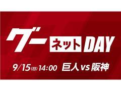 9月15日(日)の読売ジャイアンツ主催試合は「グーネットDay」として開催!