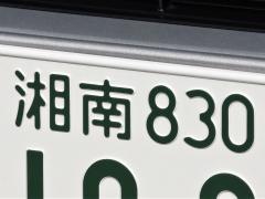 【縁起の良いクルマのナンバー】358・810の意味とは?縁起の良い番号・悪い番号とは?