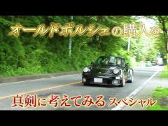 【ポルシェ911ターボ】どっちの車がグー!?オールドポルシェの購入を真剣に考えてみるスペシ