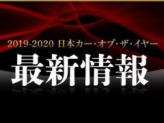 第40回 2019-2020 日本カー・オブ・ザ・イヤー 最新情報