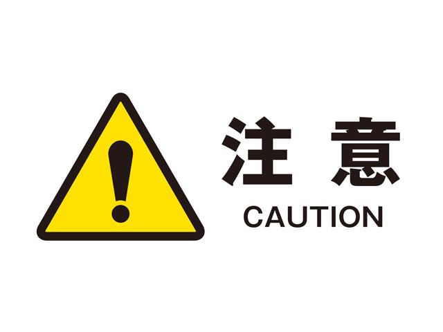 ヘッドライトを交換する際の注意点