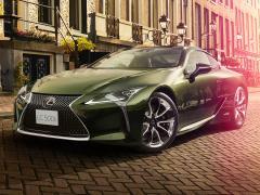 レクサス、ISに特別仕様車、LCに限定車を設定