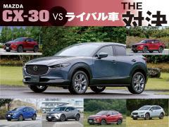MAZDA CX-30 vs ライバル車【The 対決】