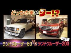 【ランドクルーザー60】どっちの車がグー!?ランドクルーザー新旧比較対決