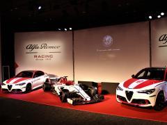 アルファ ロメオからジュリアとステルヴィオの限定車「F1トリビュート」が登場。