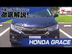 ホンダ グレイス(HONDA GRACE) グーネット動画カタログ