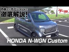 ホンダ N-WGN カスタム_グーネット動画カタログ