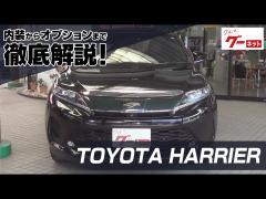 トヨタ ハリアー(TOYOTA HARRIER) グーネット動画カタログ