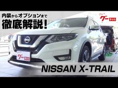 日産 エクストレイル(NISSAN X-TRAIL) グーネット動画カタログ