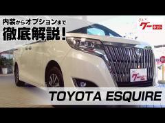 トヨタ エスクァイア(TOYOTA ESQUIRE) グーネット動画カタログ