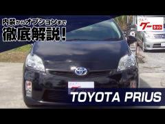 トヨタ プリウス(TOYOTA PRIUS) グーネット動画カタログ
