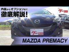 マツダ プレマシー(MAZDA PREMACY) グーネット動画カタログ