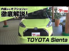トヨタ シエンタ(TOYOTA Sienta) グーネット動画カタログ