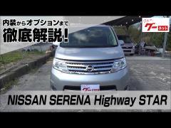 NISSAN SERENA_Highway STAR グーネット動画カタログ