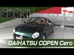 ダイハツ コペン セロ(DAIHATSU COPEN Cero) グーネット動画カタログ