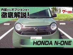 ホンダ N-ONE(HONDA N-ONE) グーネット動画カタログ