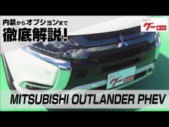 MITSUBISHI OUTLANDER PHEV グーネット動画カタログ