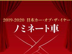 第40回 2019-2020 日本カー・オブ・ザ・イヤー ノミネート車が発表!