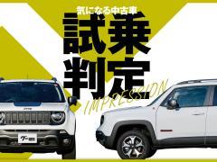 ジープ レネゲード/気になる中古車【試乗判定】