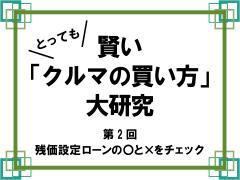 賢い「クルマの買い方」大研究【第2回】