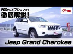 Jeep Grand Cherokee グーネット動画カタログ