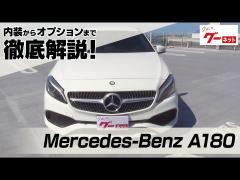メルセデスベンツ A180(Mercedes Benz A180) グーネット動画カタログ