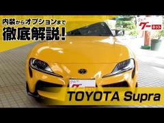 トヨタ スープラ(TOYOTA Supra) グーネット動画カタログ