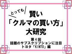 【第4回】トヨタ「KINTO(キント)」とはどんなサービス?