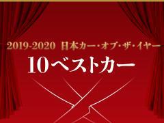 第40回 2019-2020 日本カー・オブ・ザ・イヤー 10ベストカーが決定