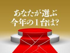 [投票企画]あなたが選ぶ今年の一台は?