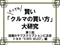【第5回】トヨタ「KINTO SELECT(キントセレクト)」について