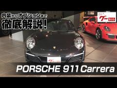 PORSCHE   911 Carrera グーネット動画カタログ