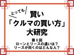 賢い「クルマの買い方」大研究【第6回】