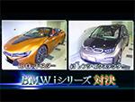 【BMWi8編】どっちの車がグー!?BMW iシリーズに乗ってみた編
