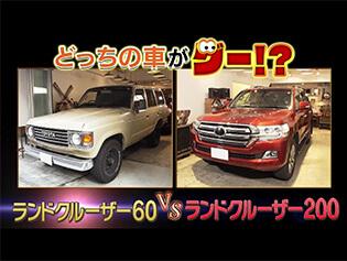 【ランドクルーザー200】どっちの車がグー!?ランドクルーザー新旧比較対決