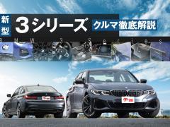 BMW 新型3シリーズ クルマ徹底解説