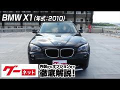 BMW X1 s Drive 18i 2010年式 グーネット動画カタログ