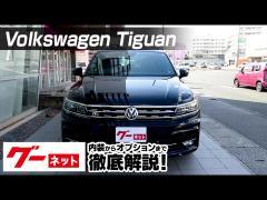 Volkswagen Tiguan TSI  グーネット動画カタログ