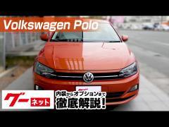 Volkswagen Polo グーネット動画カタログ