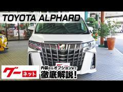 トヨタ アルファード(TOYOTA ALPHARD) グーネット動画カタログ