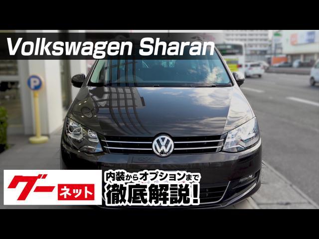 Volkswagen Sharan グーネット動画カタログ